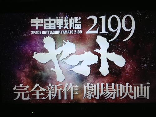 宇宙戦艦ヤマト2199 完全新作 劇場版 続編